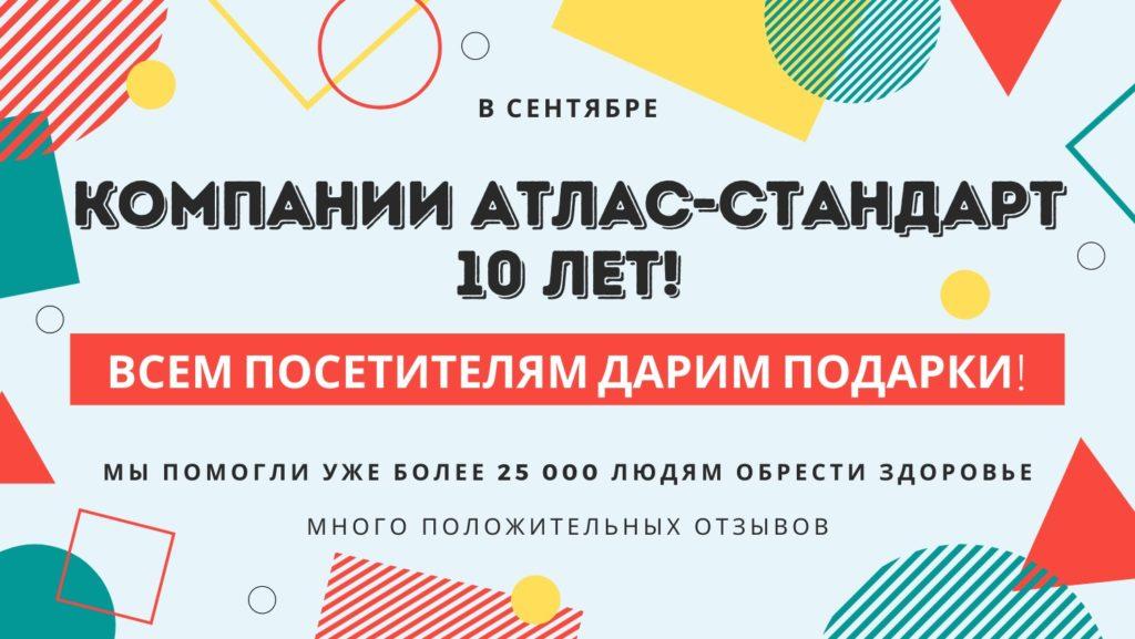 Компании Атлас-Стандарт 10 лет!
