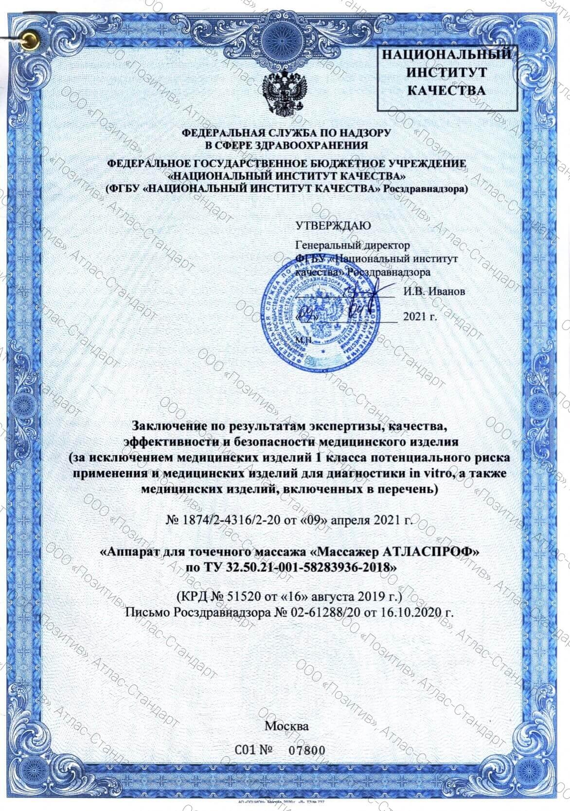 Регистрация медицинского аппарата для точечного массажа АТЛАСПРОФ
